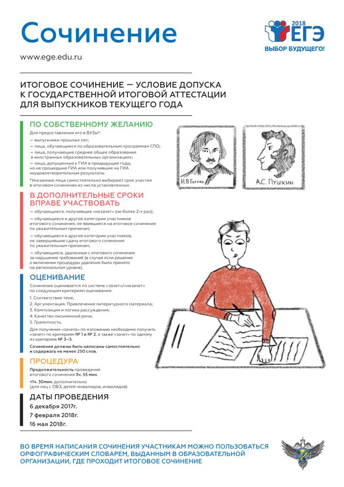 Генератор тестов огэ- 2018 русский